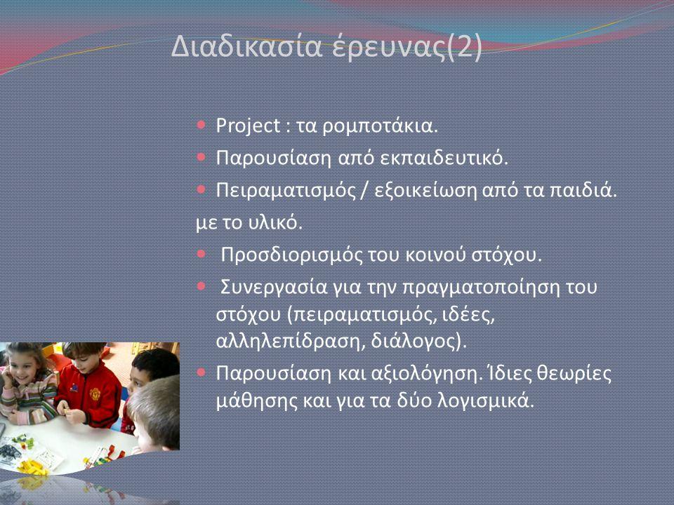 Διαδικασία έρευνας(2) Project : τα ρομποτάκια.