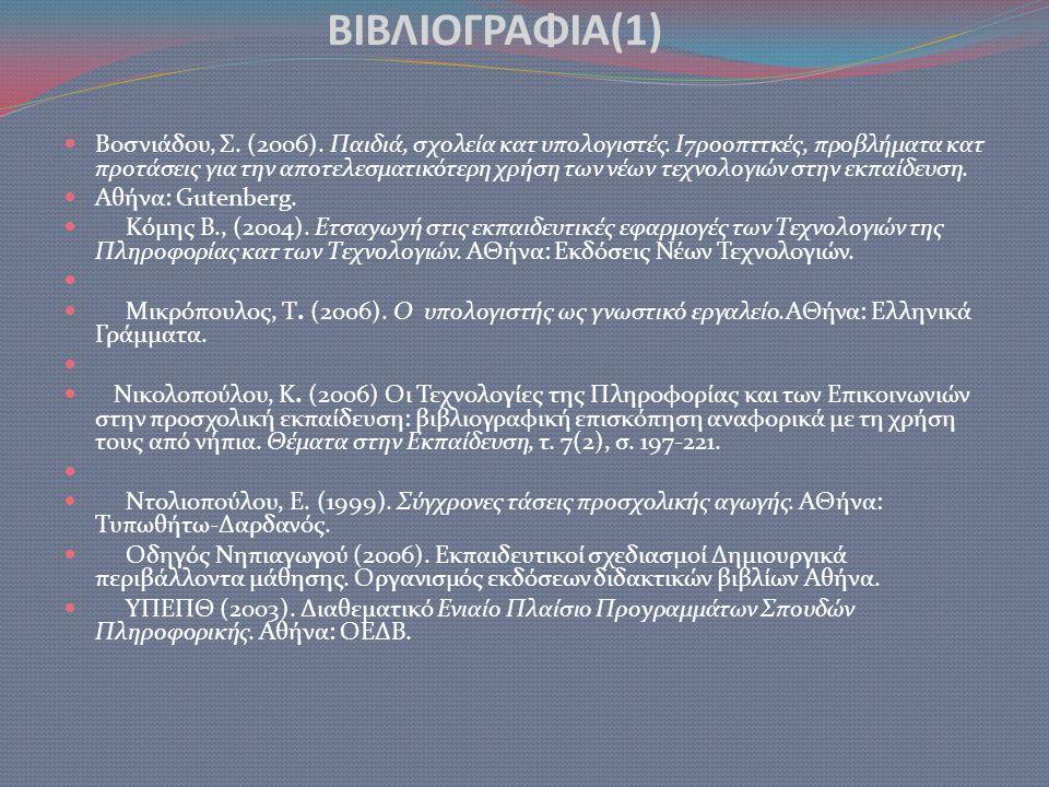 ΒΙΒΛΙΟΓΡΑΦΙΑ(1)