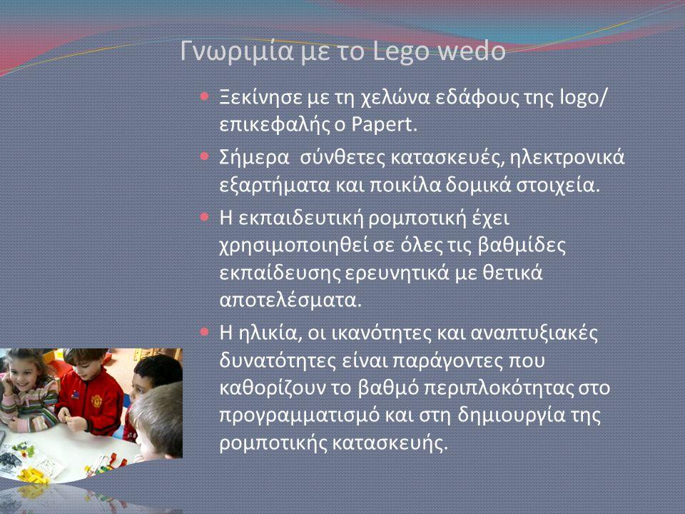 Γνωριμία με το Lego wedο