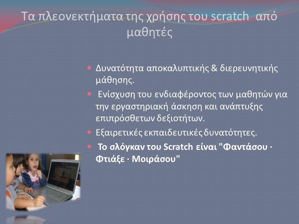 Τα πλεονεκτήματα της χρήσης του scratch από μαθητές