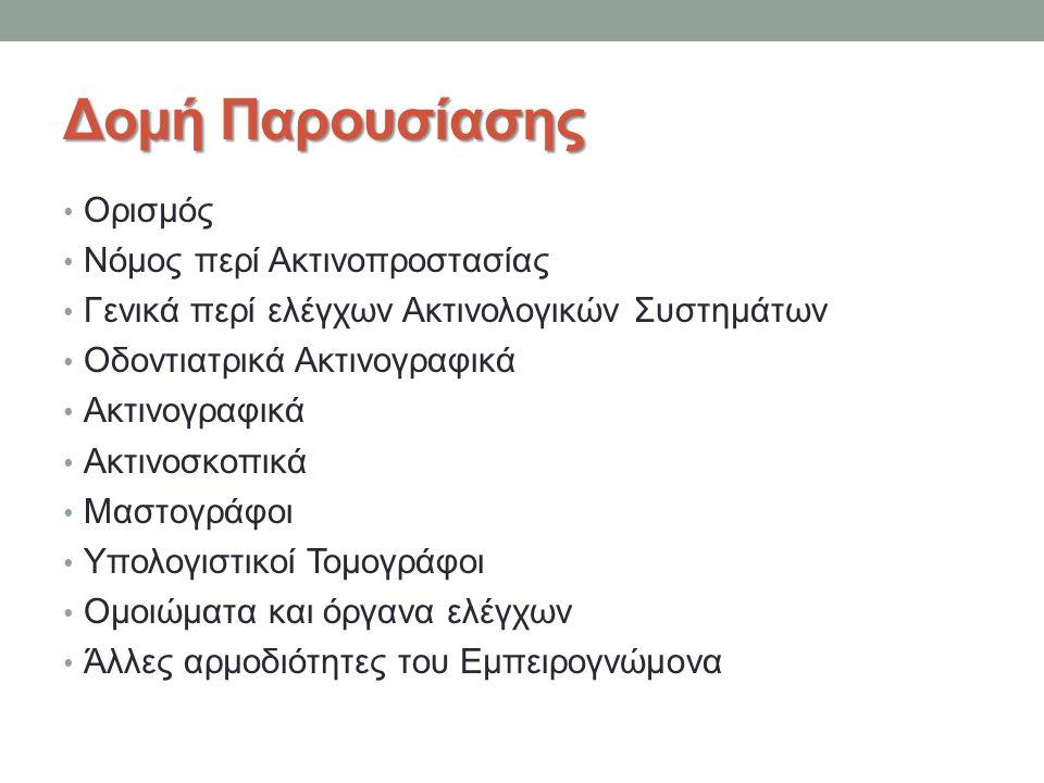 Δομή Παρουσίασης Ορισμός Νόμος περί Ακτινοπροστασίας