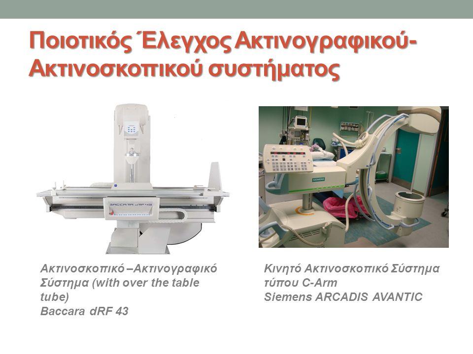 Ποιοτικός Έλεγχος Ακτινογραφικού-Ακτινοσκοπικού συστήματος