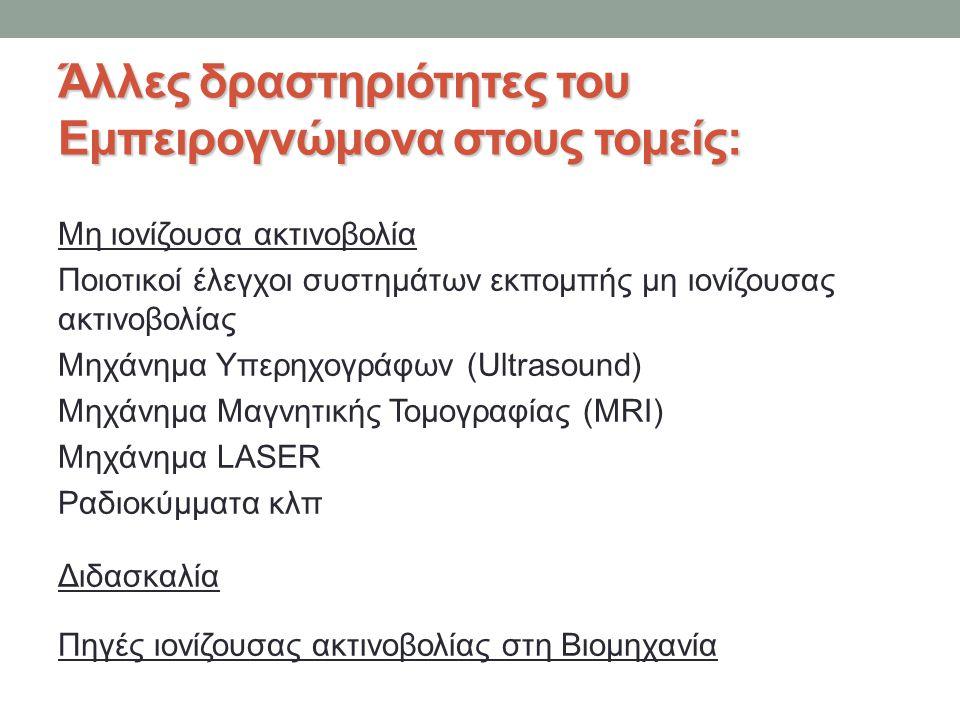Άλλες δραστηριότητες του Εμπειρογνώμονα στους τομείς: