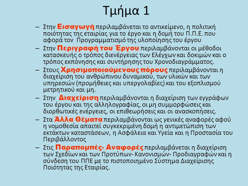 Τμήμα 1