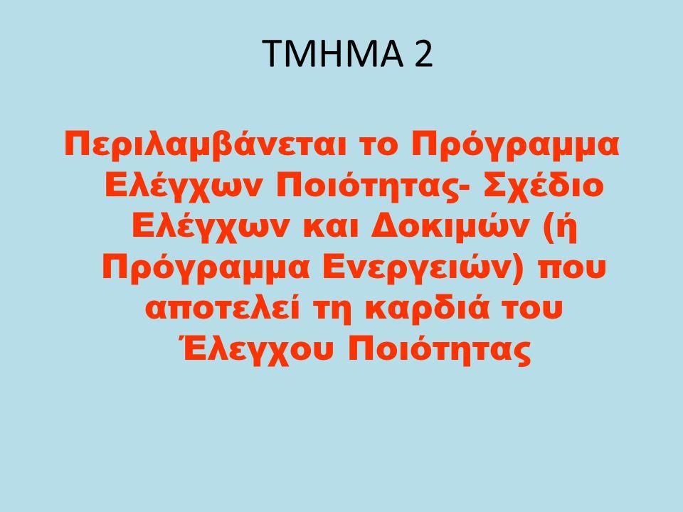 ΤΜΗΜΑ 2