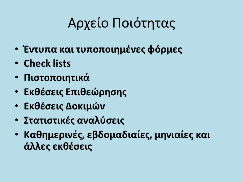 Αρχείο Ποιότητας Έντυπα και τυποποιημένες φόρμες Check lists