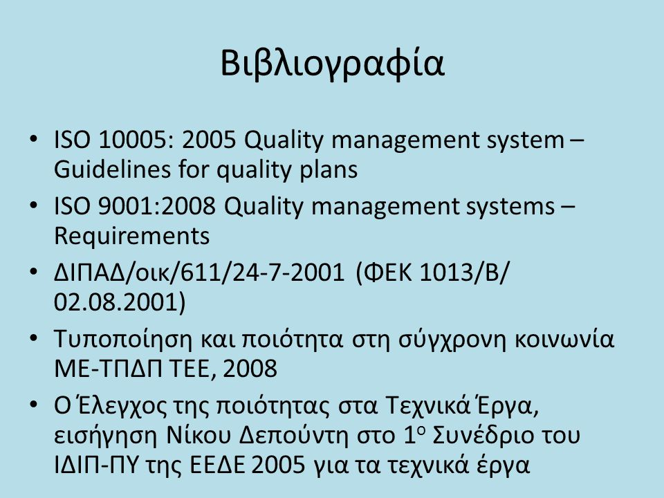 Βιβλιογραφία ISO 10005: 2005 Quality management system – Guidelines for quality plans. ISO 9001:2008 Quality management systems –Requirements.