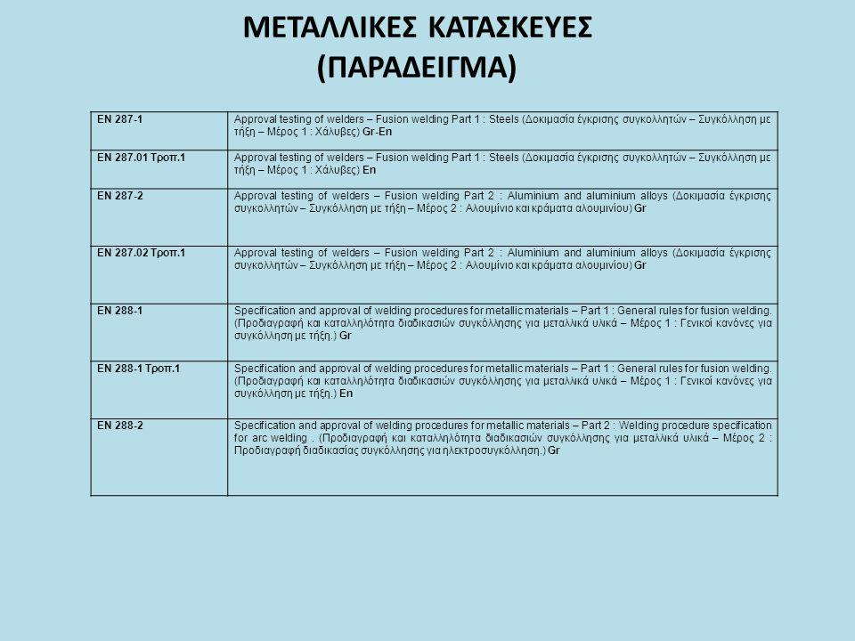 ΜΕΤΑΛΛΙΚΕΣ ΚΑΤΑΣΚΕΥΕΣ (ΠΑΡΑΔΕΙΓΜΑ)