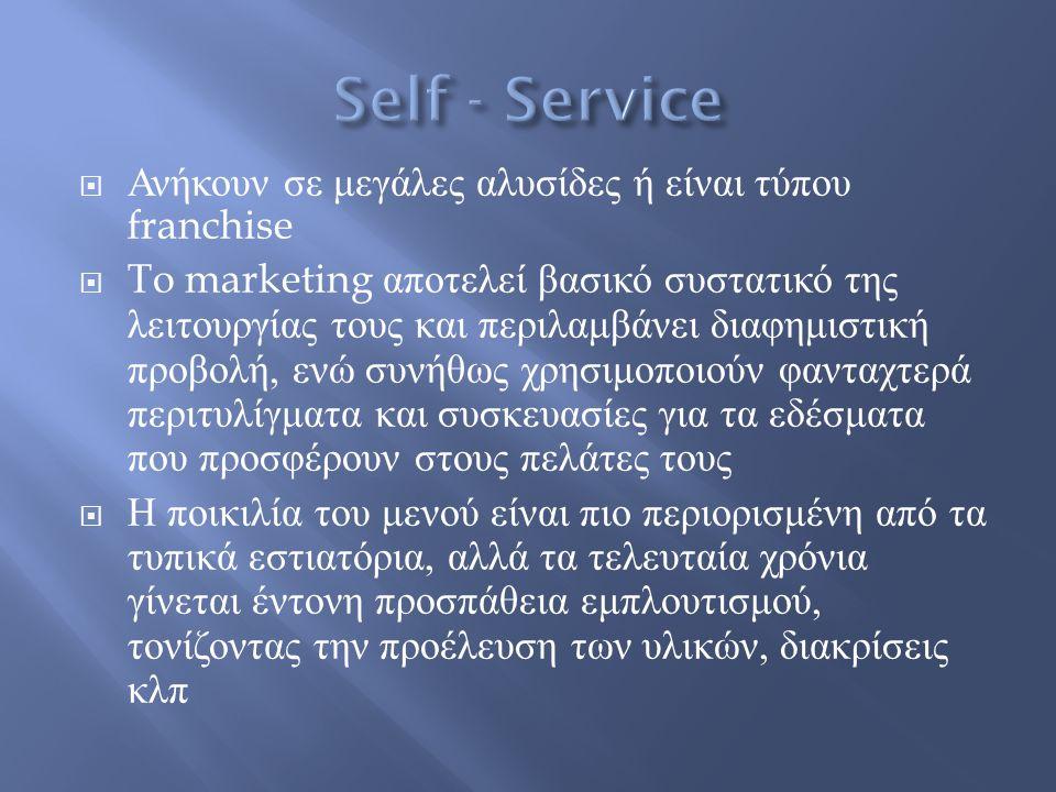 Self - Service Ανήκουν σε μεγάλες αλυσίδες ή είναι τύπου franchise