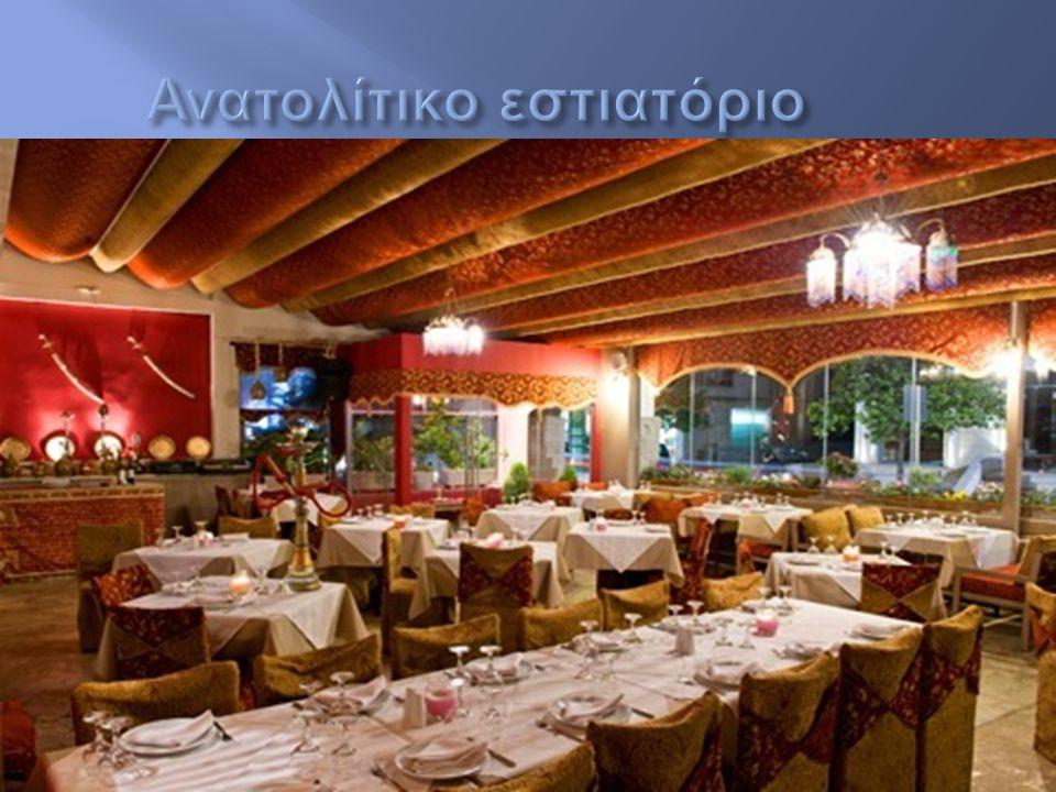 Ανατολίτικο εστιατόριο