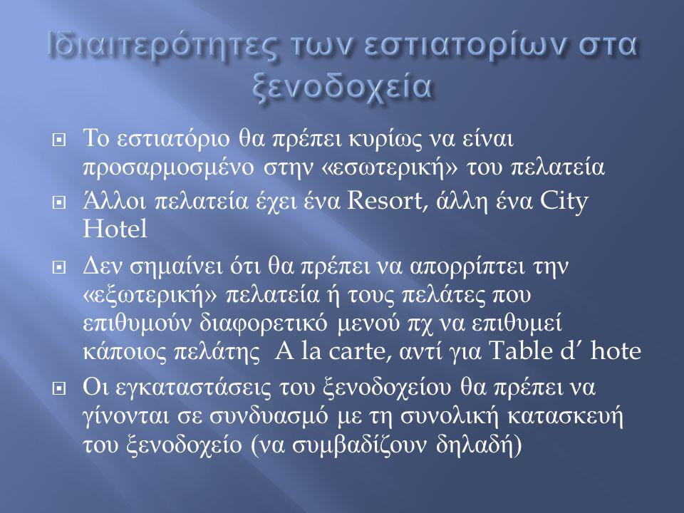Ιδιαιτερότητες των εστιατορίων στα ξενοδοχεία