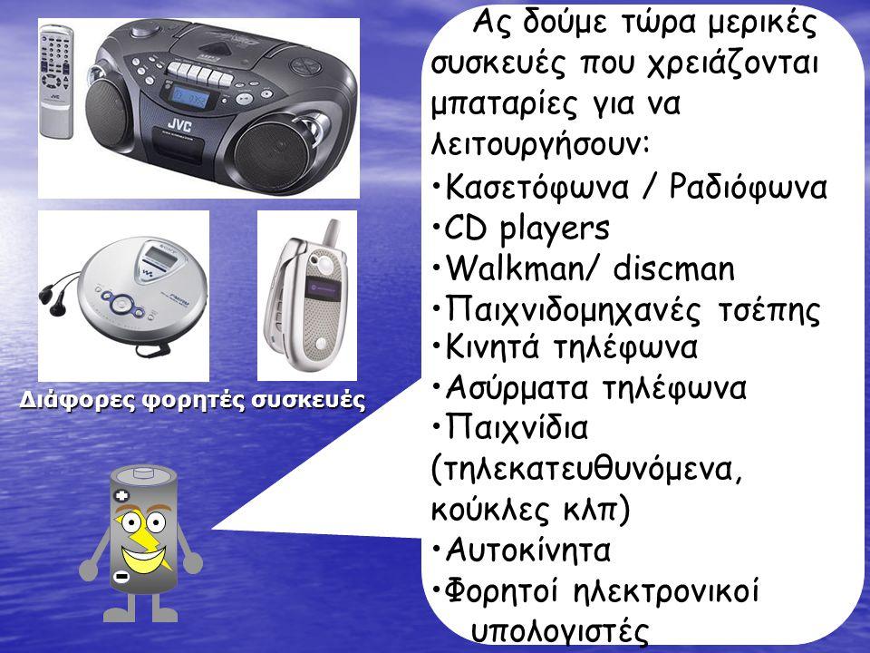 Κασετόφωνα / Ραδιόφωνα CD players Walkman/ discman