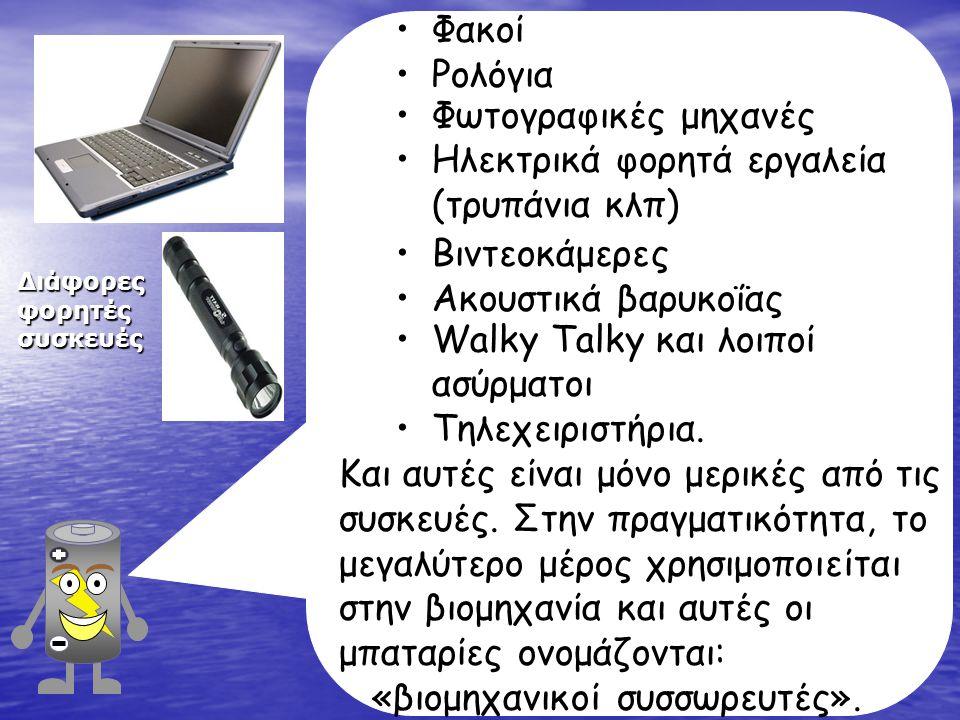 Ηλεκτρικά φορητά εργαλεία (τρυπάνια κλπ) Βιντεοκάμερες