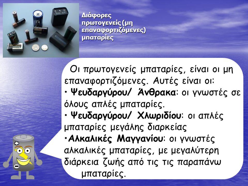 Ψευδαργύρου/ Άνθρακα: οι γνωστές σε όλους απλές μπαταρίες.
