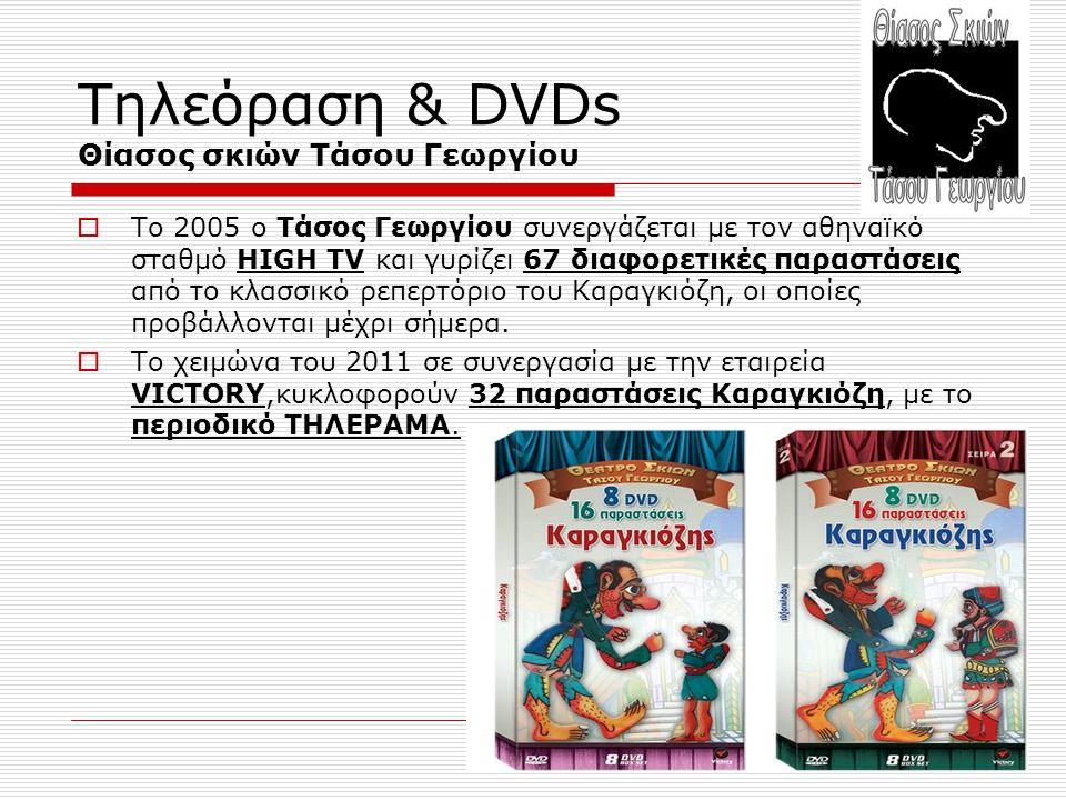 Τηλεόραση & DVDs Θίασος σκιών Τάσου Γεωργίου