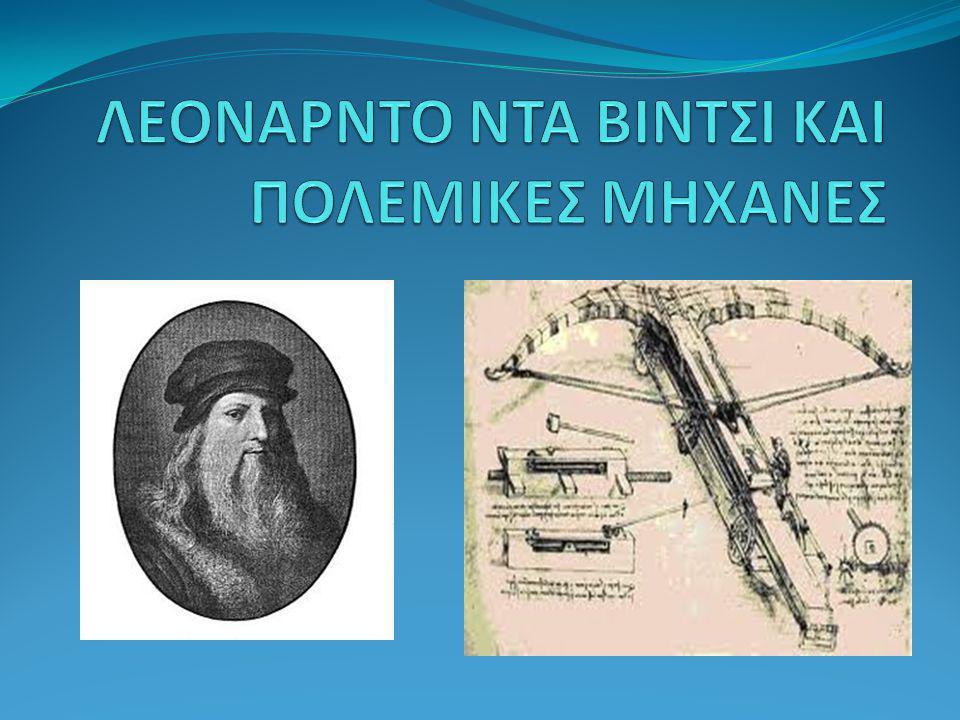ΛΕΟΝΑΡΝΤΟ ΝΤΑ ΒΙΝΤΣΙ ΚΑΙ ΠΟΛΕΜΙΚΕΣ ΜΗΧΑΝΕΣ
