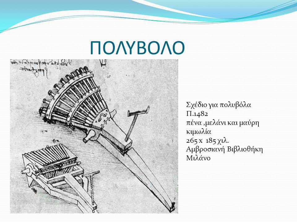 ΠΟΛΥΒΟΛΟ Σχέδιο για πολυβόλα Π.1482 πένα ,μελάνι και μαύρη κιμωλία
