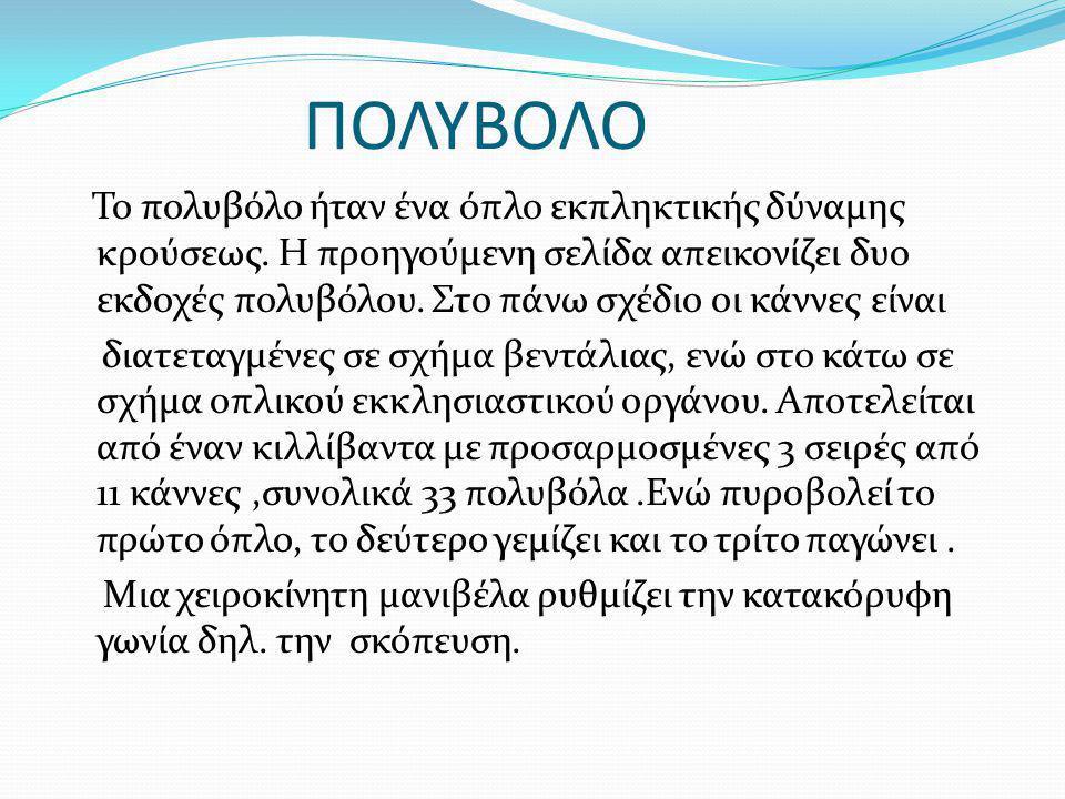 ΠΟΛΥΒΟΛΟ