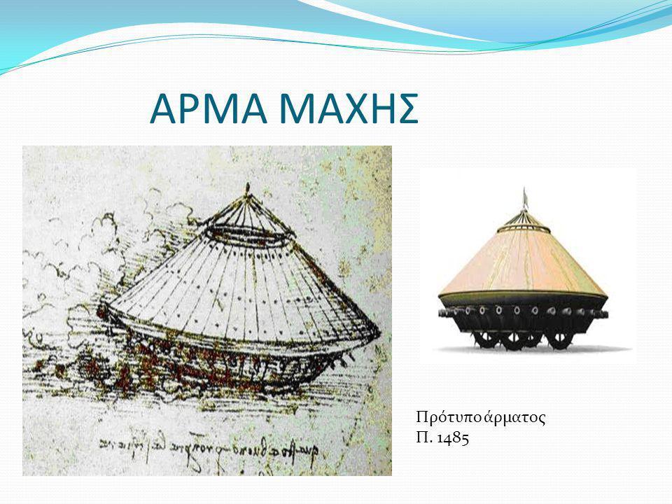 ΑΡΜΑ ΜΑΧΗΣ Πρότυπο άρματος Π. 1485
