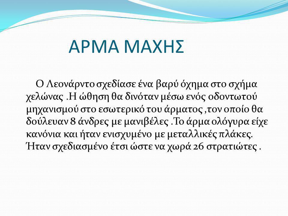ΑΡΜΑ ΜΑΧΗΣ