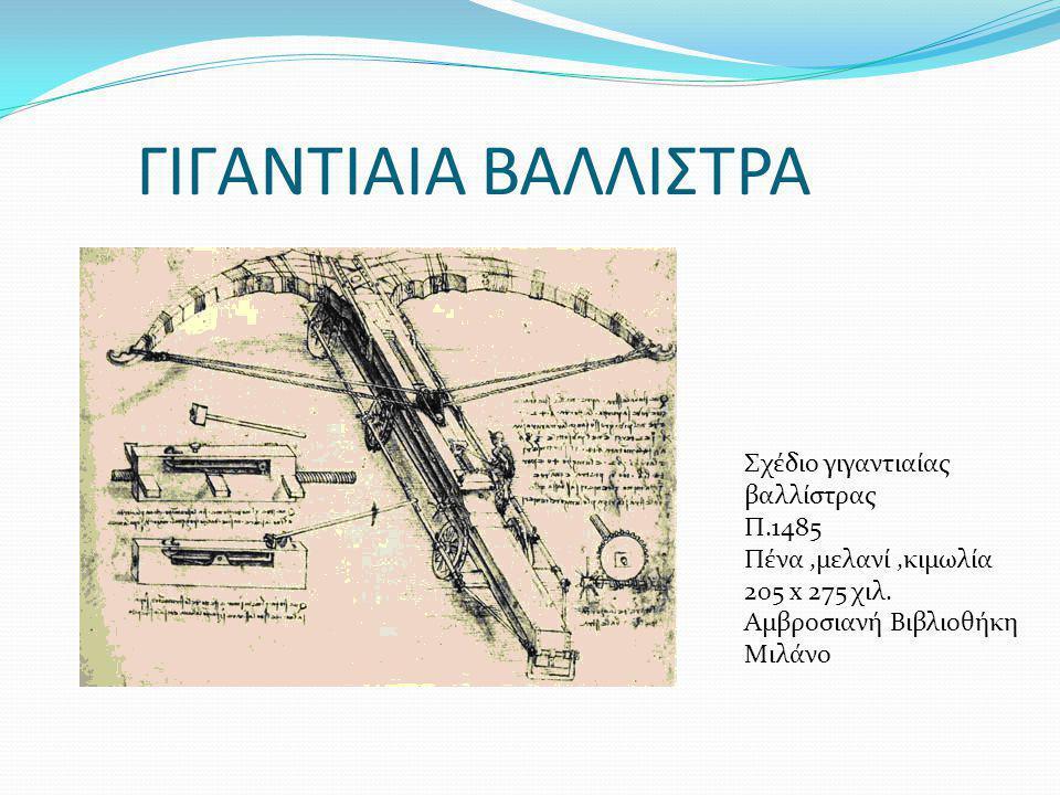 ΓΙΓΑΝΤΙΑΙΑ ΒΑΛΛΙΣΤΡΑ Σχέδιο γιγαντιαίας βαλλίστρας Π.1485
