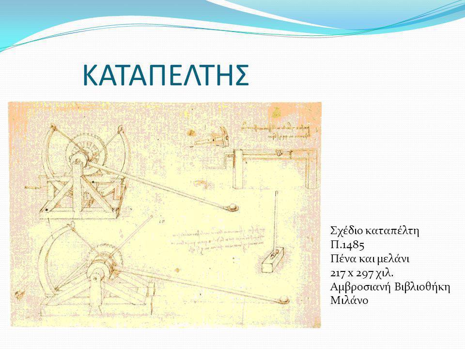 ΚΑΤΑΠΕΛΤΗΣ Σχέδιο καταπέλτη Π.1485 Πένα και μελάνι 217 x 297 χιλ.