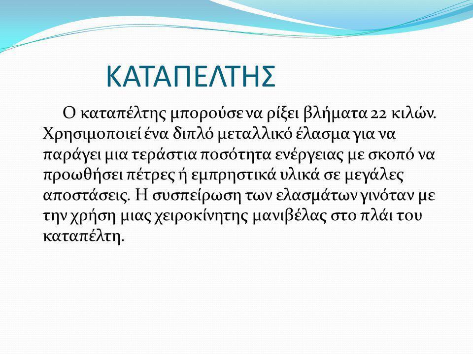 ΚΑΤΑΠΕΛΤΗΣ