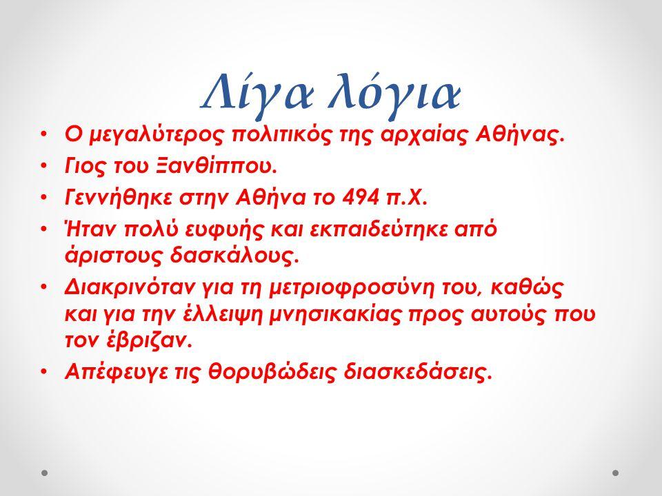 Λίγα λόγια Ο μεγαλύτερος πολιτικός της αρχαίας Αθήνας.