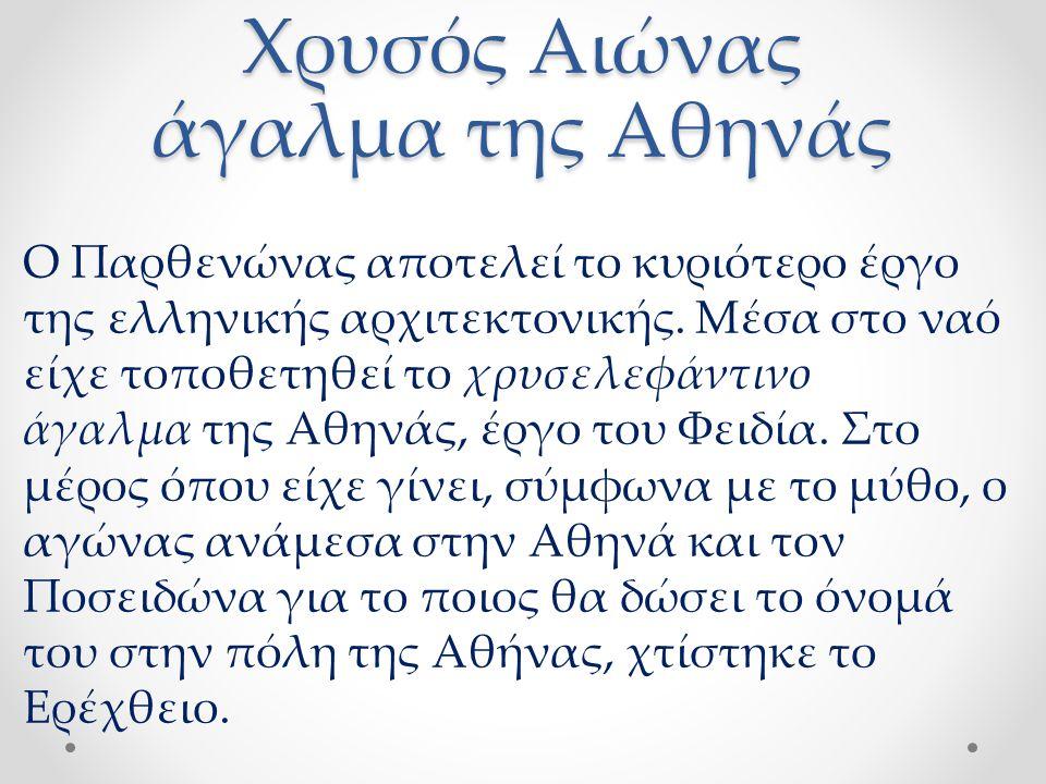 Χρυσός Αιώνας άγαλμα της Αθηνάς