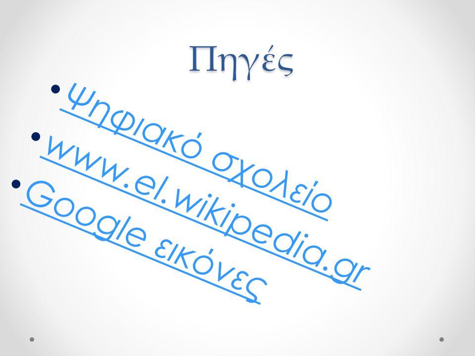 Πηγές Ψηφιακό σχολείο www.el.wikipedia.gr Google εικόνες