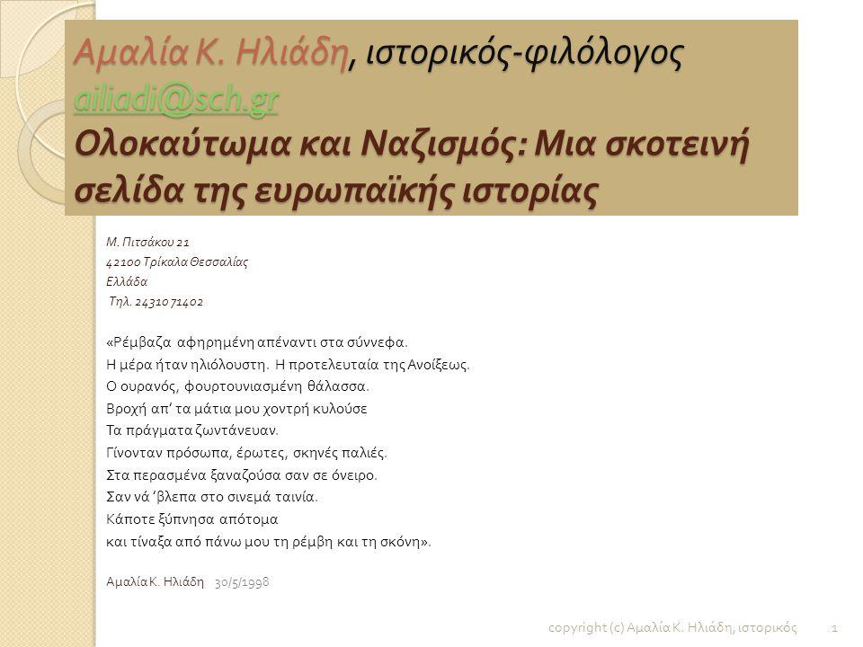 Αμαλία Κ. Ηλιάδη, ιστορικός-φιλόλογος ailiadi@sch