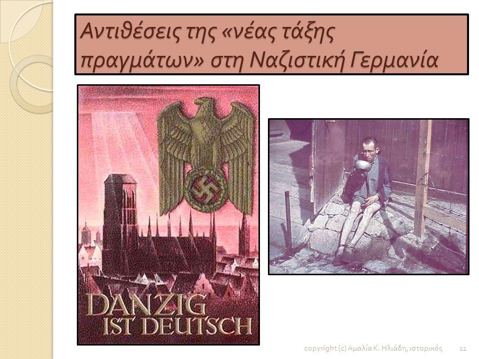 Αντιθέσεις της «νέας τάξης πραγμάτων» στη Ναζιστική Γερμανία
