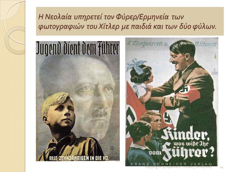 Η Νεολαία υπηρετεί τον Φύρερ/Ερμηνεία των φωτογραφιών του Χίτλερ με παιδιά και των δύο φύλων.