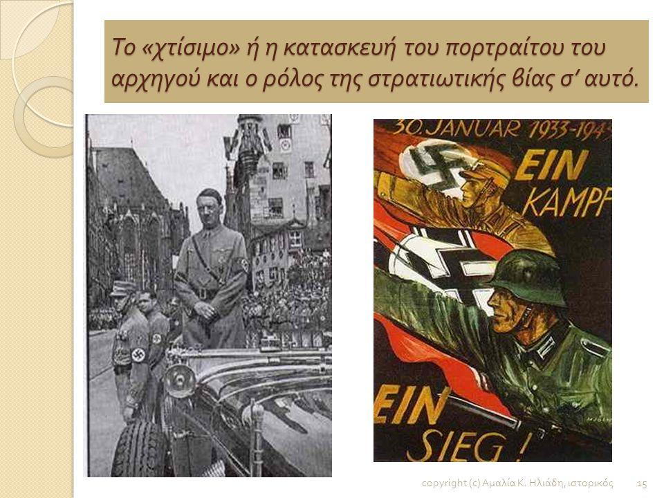 Το «χτίσιμο» ή η κατασκευή του πορτραίτου του αρχηγού και ο ρόλος της στρατιωτικής βίας σ' αυτό.