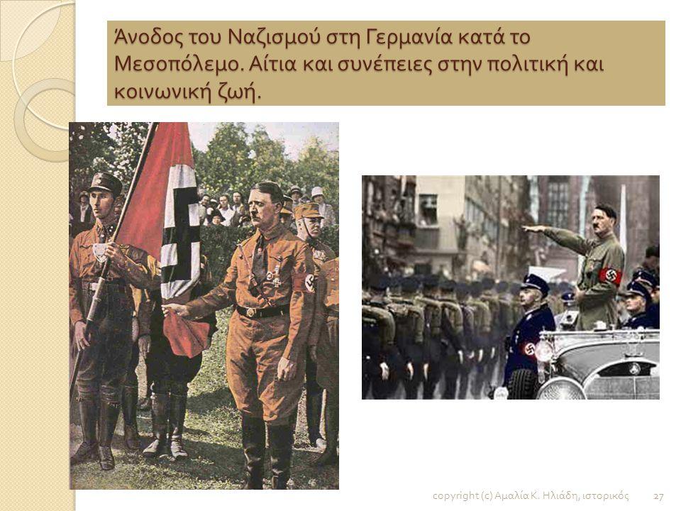 Άνοδος του Ναζισμού στη Γερμανία κατά το Μεσοπόλεμο