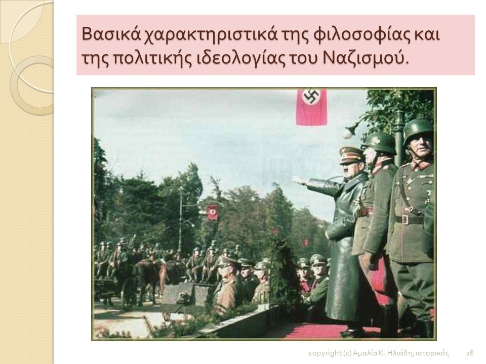 Βασικά χαρακτηριστικά της φιλοσοφίας και της πολιτικής ιδεολογίας του Ναζισμού.