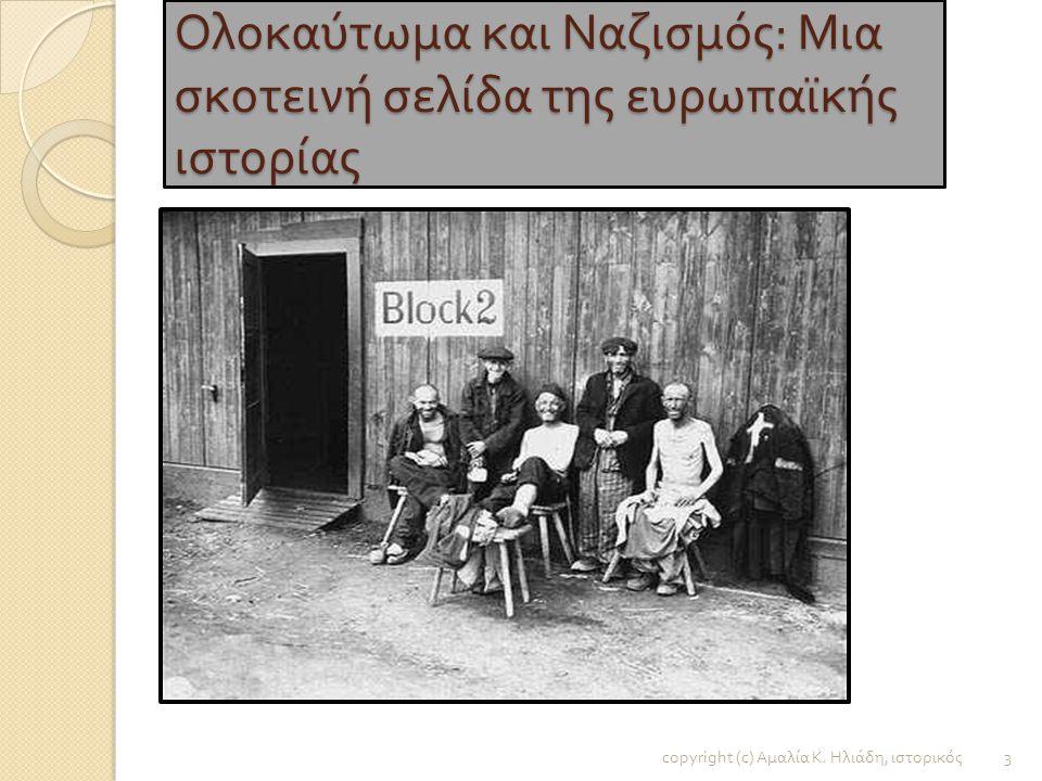 Ολοκαύτωμα και Ναζισμός: Μια σκοτεινή σελίδα της ευρωπαϊκής ιστορίας