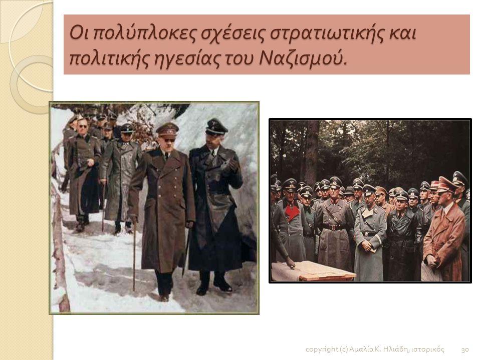 Οι πολύπλοκες σχέσεις στρατιωτικής και πολιτικής ηγεσίας του Ναζισμού.