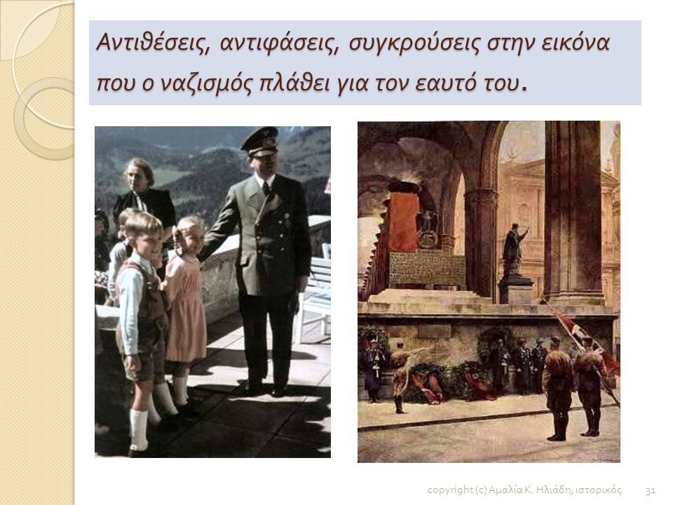 Αντιθέσεις, αντιφάσεις, συγκρούσεις στην εικόνα που ο ναζισμός πλάθει για τον εαυτό του.