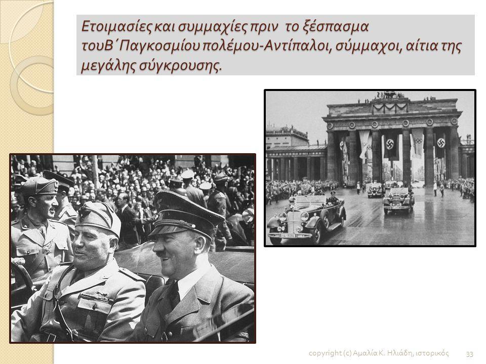 Ετοιμασίες και συμμαχίες πριν το ξέσπασμα τουΒ΄Παγκοσμίου πολέμου-Αντίπαλοι, σύμμαχοι, αίτια της μεγάλης σύγκρουσης.