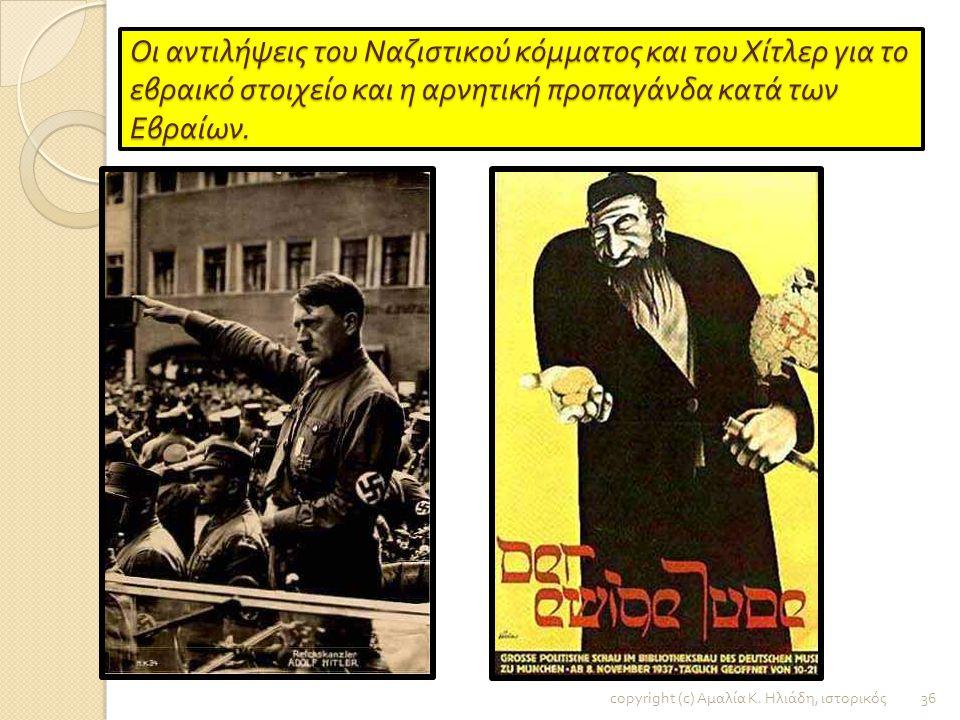 Οι αντιλήψεις του Ναζιστικού κόμματος και του Χίτλερ για το εβραικό στοιχείο και η αρνητική προπαγάνδα κατά των Εβραίων.