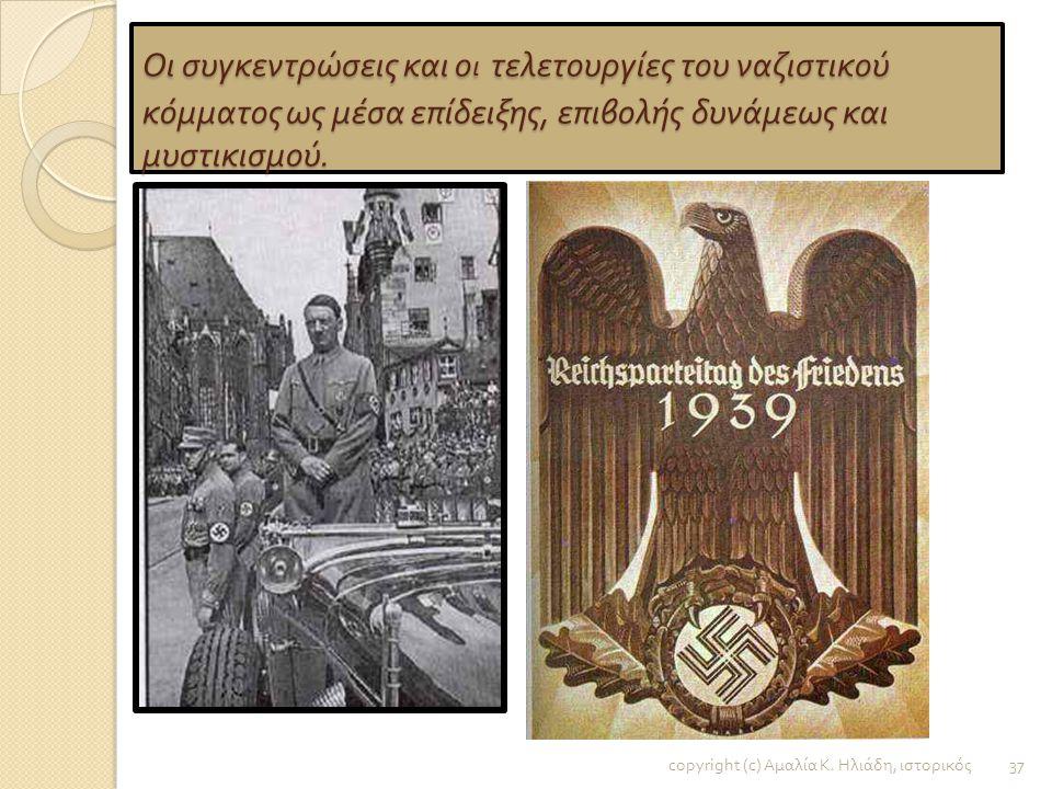 Οι συγκεντρώσεις και οι τελετουργίες του ναζιστικού κόμματος ως μέσα επίδειξης, επιβολής δυνάμεως και μυστικισμού.