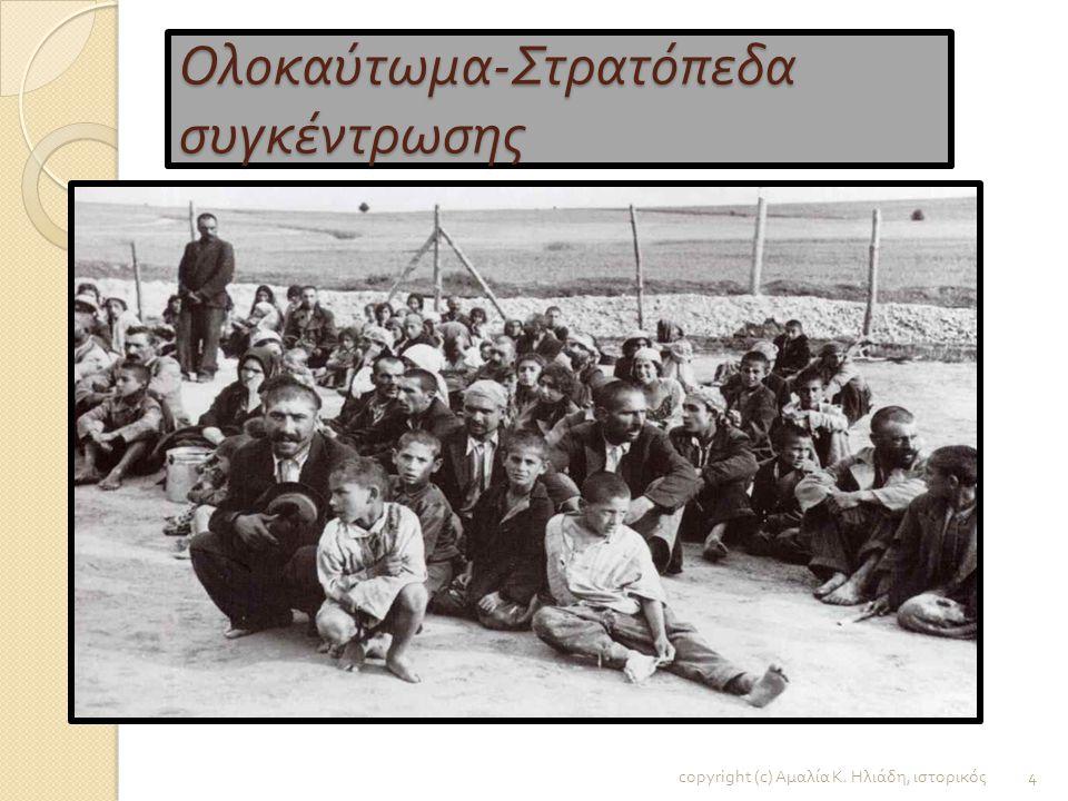 Ολοκαύτωμα-Στρατόπεδα συγκέντρωσης