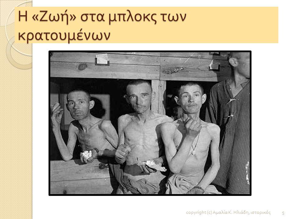Η «Ζωή» στα μπλοκς των κρατουμένων