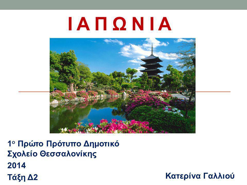 1ο Πρώτο Πρότυπο Δημοτικό Σχολείο Θεσσαλονίκης 2014 Τάξη Δ2