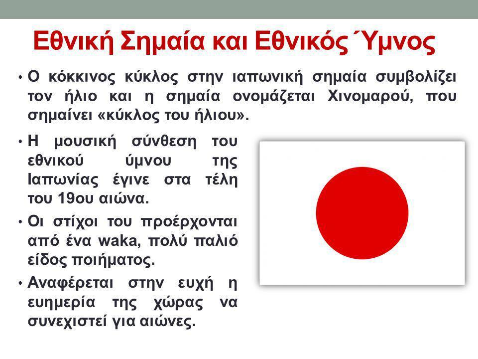 Εθνική Σημαία και Εθνικός Ύμνος