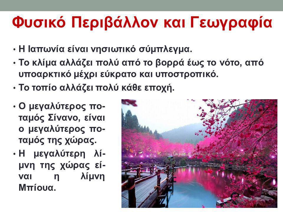 Φυσικό Περιβάλλον και Γεωγραφία
