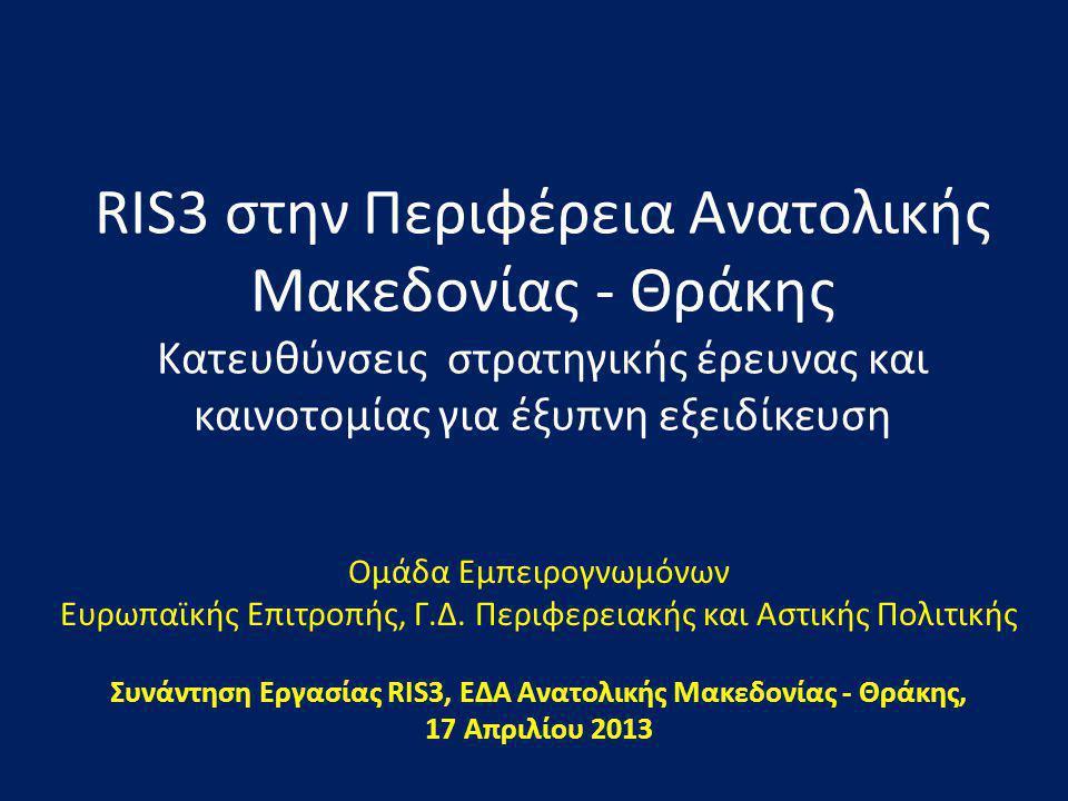 Συνάντηση Εργασίας RIS3, ΕΔΑ Ανατολικής Μακεδονίας - Θράκης,