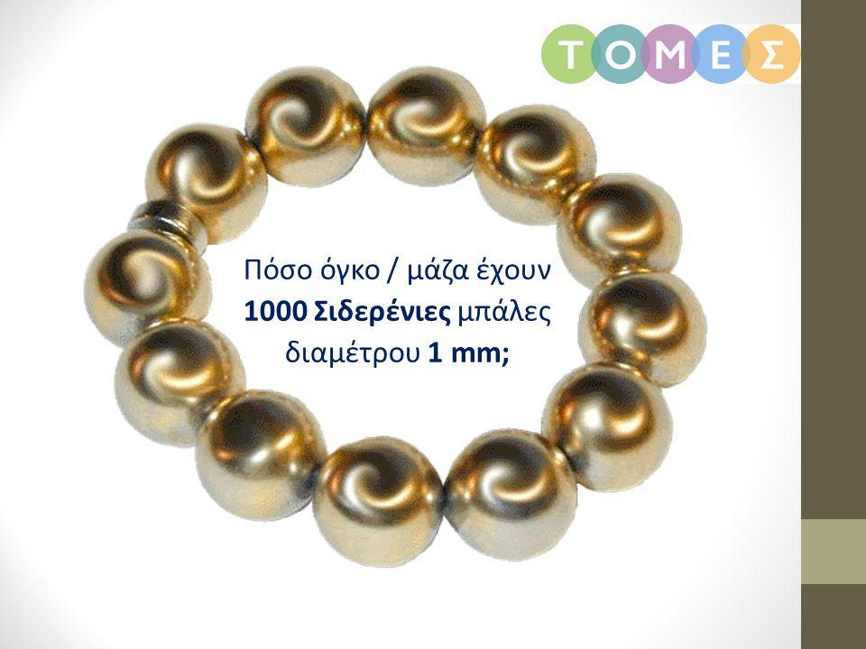 Πόσο όγκο / μάζα έχουν 1000 Σιδερένιες μπάλες διαμέτρου 1 mm;