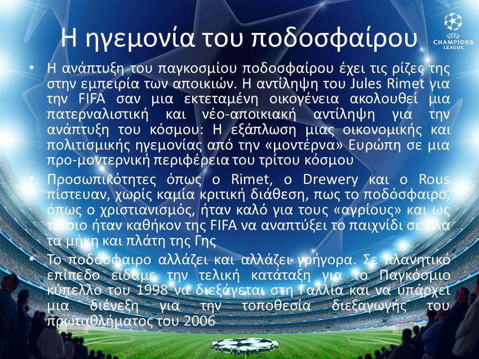 Η ηγεμονία του ποδοσφαίρου